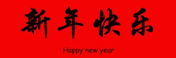 chinesehappynew-year